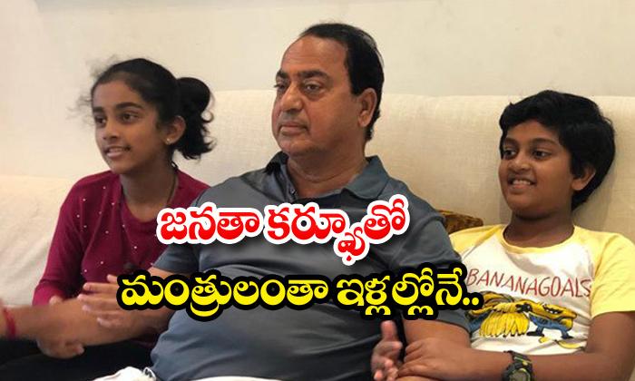 %%title%% Janata Curfew Covid19 Ministers - Telugu Covid19 March 31st Narendra Modi Telangana Minsters Home