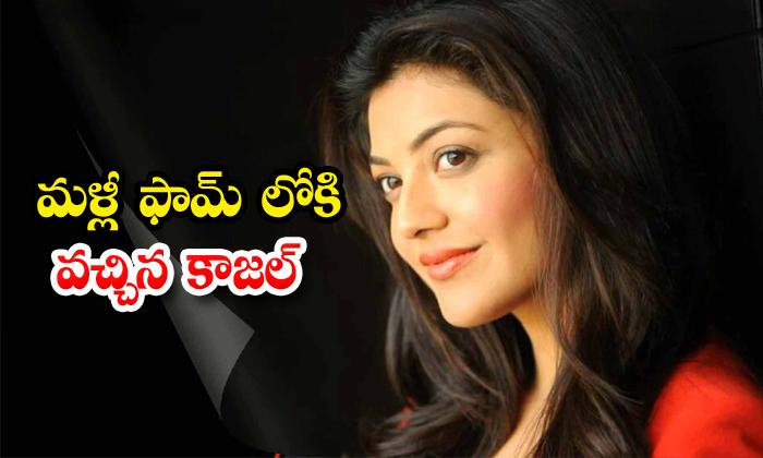 Kajal Aggarwal Got A Chance Again Act With Vijay - Telugu Kollywood Movie News