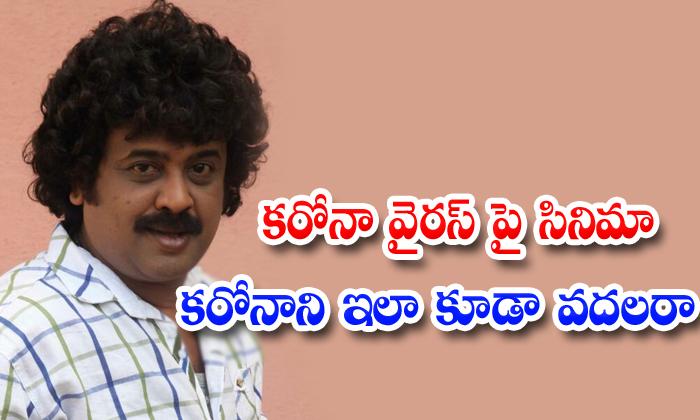 Kannada Director Umesh Banakar Is Takeover Coronavirus Movie