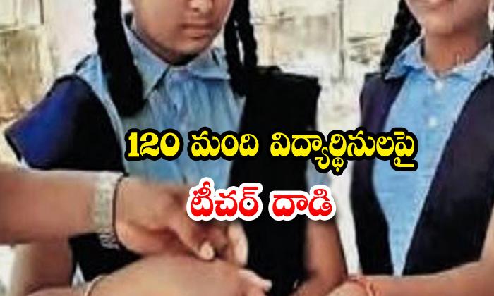 Teacher Beatsstudents For Doing Head Bath Telugustop