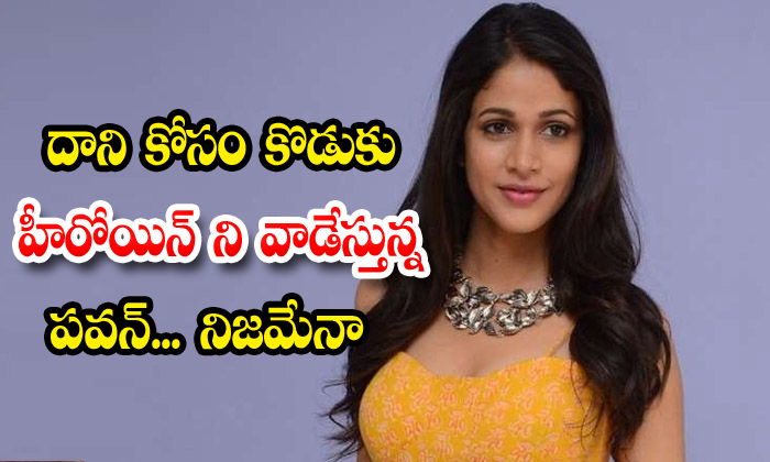 Lavanya Tripathi Got A Chance To Act In Pawan Vakil Sab