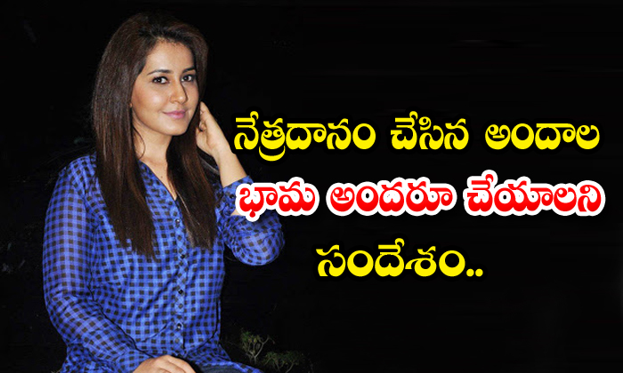 Leading Telugu Actress Donates Her Eyes