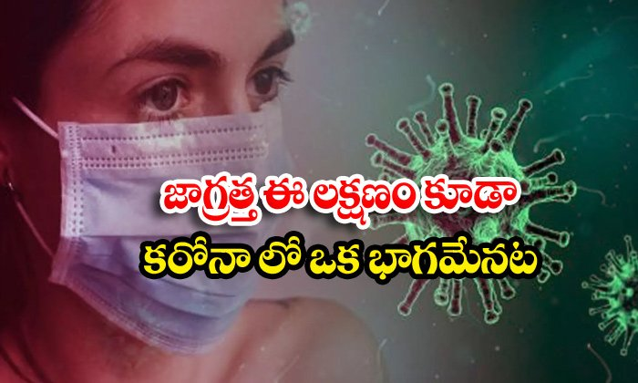 Losing Sense Of Taste And Smell Corona - Telugu Covid19 Patients