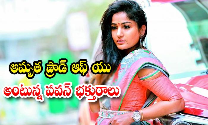 Tollywood Heroin Madhavilatha React About Amrutha