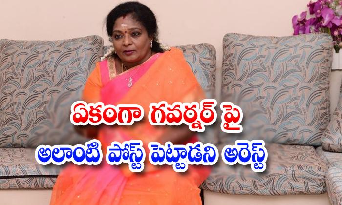 Post Sharing About Telangana Governor