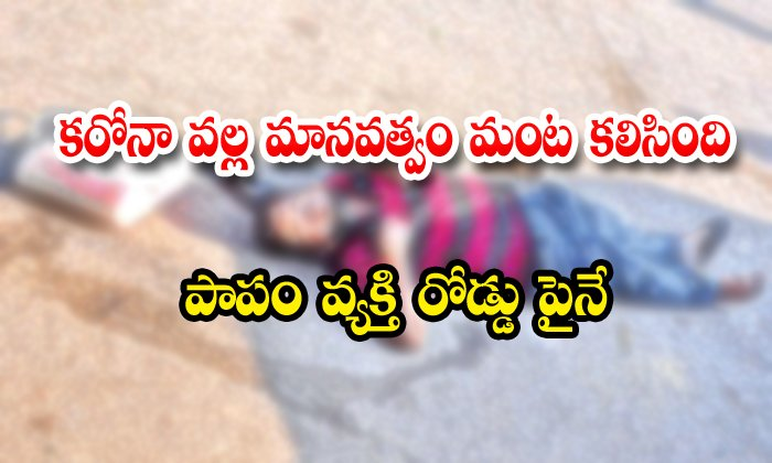 Men Dead For The Attack Inkem Nagar