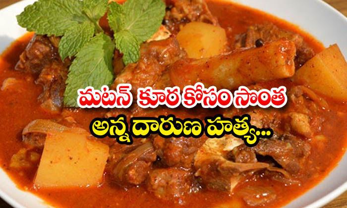 Men Killed His Brother For Mutton Curry - Telugu Men Killed His Brother,, Mutton Curry Killed One Person, Mutton Curry News, Prakasam District, Prakasam District Latest News-Latest News-Telugu Tollywood Photo Image