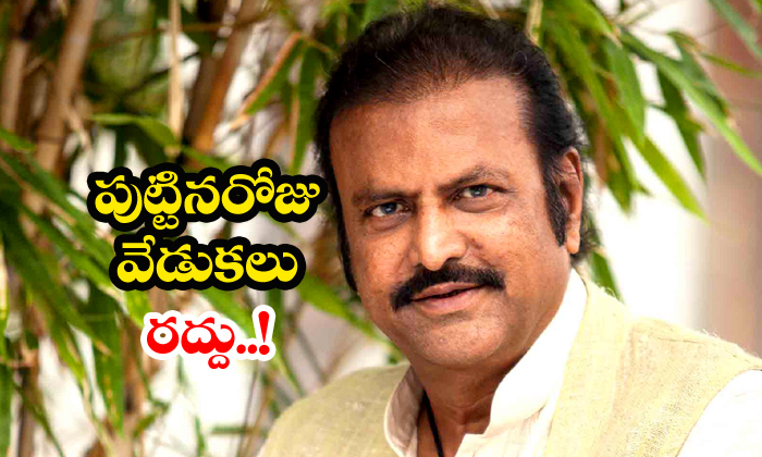 Mohan Babu Cancel Birthday Celebrations