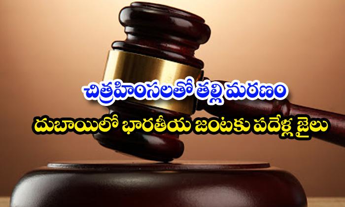 TeluguStop.com - Mother Indian Origin Dubai Couple Death