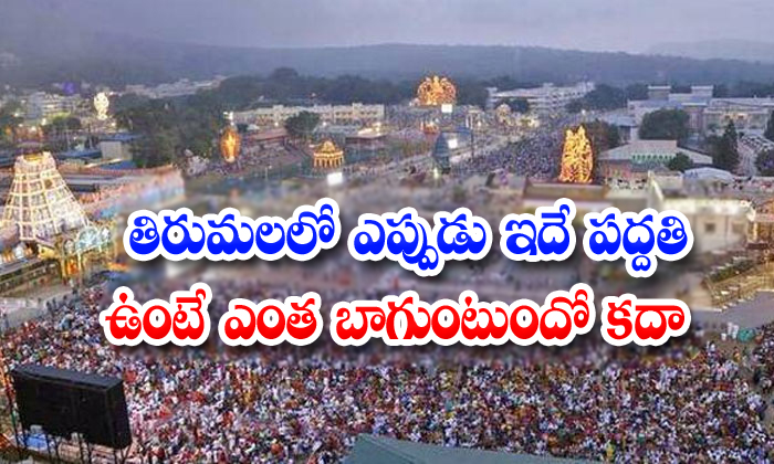 New Token System In Tirumala Thirupati Devastanam For Lord Venkatesha Darshan