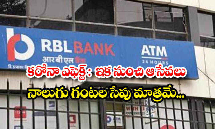 Now On Words Banks Will Work Only 4 Hours In India - Telugu Banking News Rbl Bank Sbi