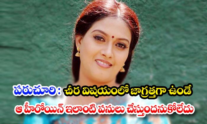 Paruchuri Kireeti Gopala Krishna Sensational Comments On Kinnera