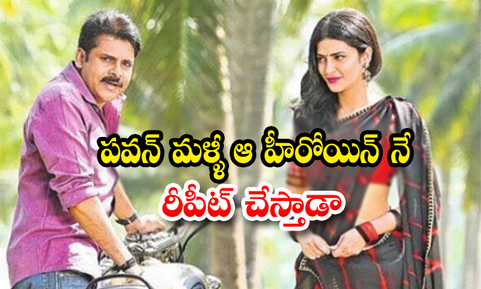 Pawan Kalyan Want To Repeat Shruti Hassan In To His Next Project