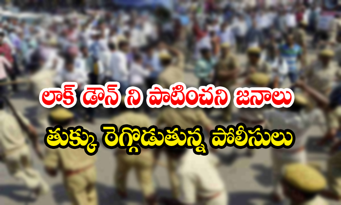 Police Lathi Charge On Peoples In Both Telugu States - Telugu Andhra Pradesh, Lock Down, Lock Down News, Police Lathi Charge,, Telangana Lock Down-General-Telugu-Telugu Tollywood Photo Image