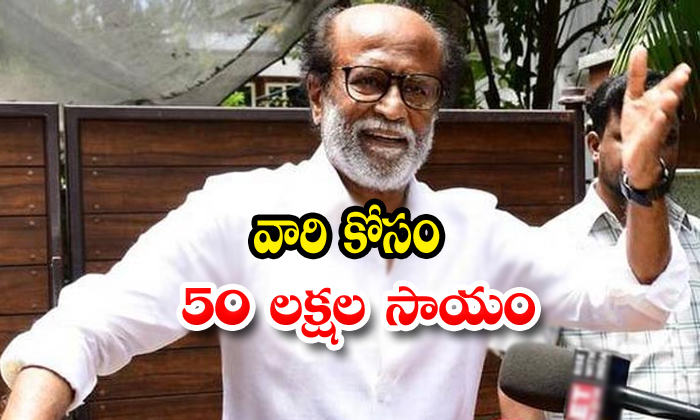 TeluguStop.com - South Super Star Rajinikanth Donates 50 Lakh Rupees To The Corona Virus Effected People