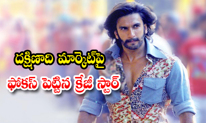 TeluguStop.com - Ranveer Singh Focus On South Indian Market