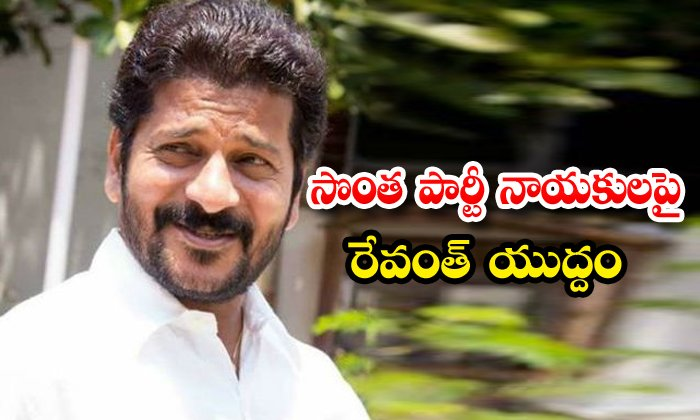 Revanth Reddy Target Congress Party Leaders - Telugu Congress Party Leaders, Revanth Reddy Target, Trs Party, Uttam Kumar Reddy-Political-Telugu Tollywood Photo Image