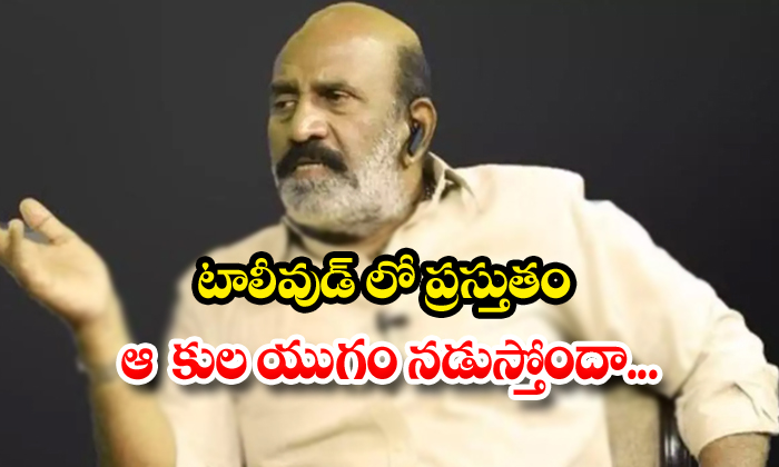 TeluguStop.com - Senior Actor Rangaraju Sensational Comments On Caste In Tollywood