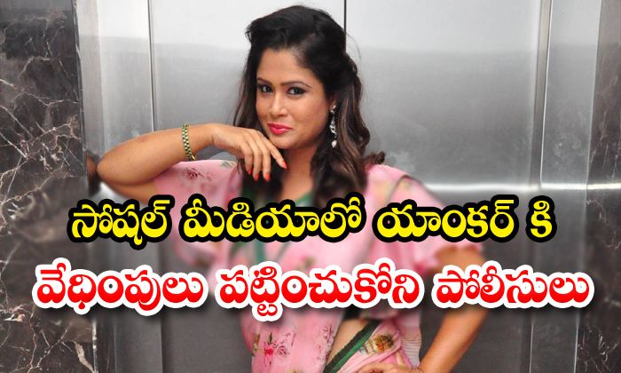 Shilpa Chakravarthy Facing Problems In Social Media