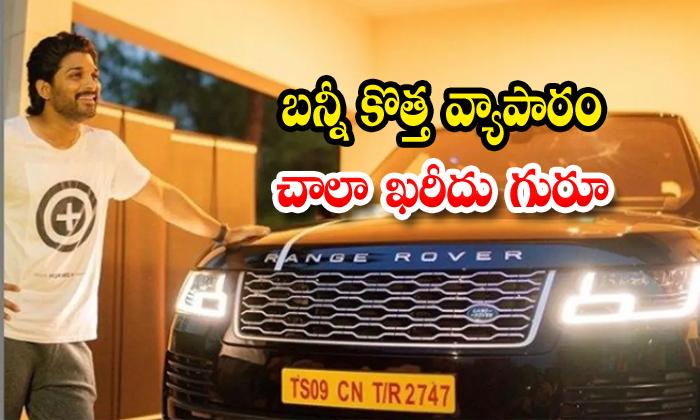 Is Stylish Star Allu Arjun Is All Set To Start New Business - Telugu Actor Allu Arjun, Allu Arjun,., Stylish Star Allu Arjun Movie News, Stylish Star Allu Arjun New Business News, Stylish Star Allu Arjun News-Latest News-Telugu Tollywood Photo Image
