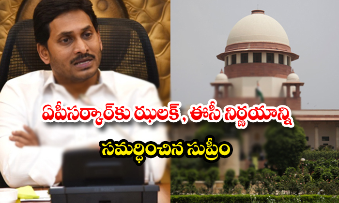 Supreme Court Rejects Ap Government Petition On Postponement Of Local Body Elections - Telugu Elections, Supreme Court,-Latest News-Telugu Tollywood Photo Image
