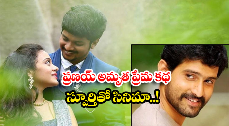 Telugu Cinema Shoots Based On Pranay Amrutha Love Story