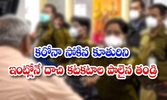 The Father Is Trying To Hide His Daughter Suffered Coronavirus - Telugu Coronavirus News, Coronavirus News In Agra, Father Is Trying To Hide His Daughter,-Latest News-Telugu Tollywood Photo Image