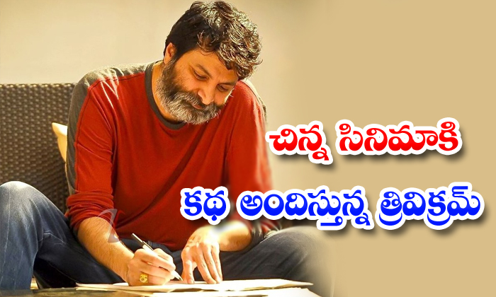 Trivikram Gives Low Budget Movie Concept For Home Production