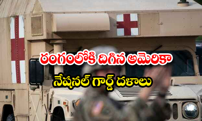 Trump National Guard California Coronavirus Effect - -Telugu NRI-Telugu Tollywood Photo Image