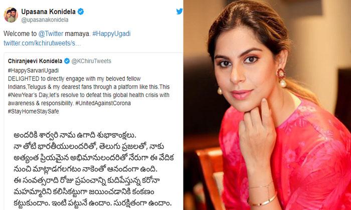 Telugu Chiranjeevi Konidela Twitter News, Upasana Grand Welcome Megastar Chiranjeevi To The Twitter, Upasana Konidela, Upasana Konidela News, Upasana Konidela Twitter News-Movie