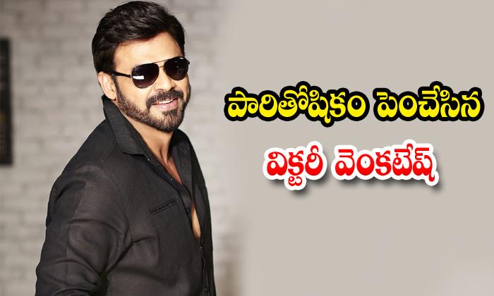 Venkatesh Demand 10 Crores Remuneration - Telugu F2 F3 Movie Cinema Tollywood