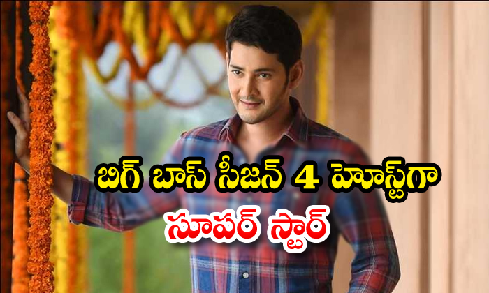 Will Mahesh Babu Host Bigg Boss Season 4