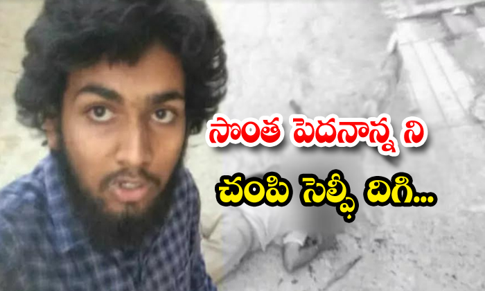 Youth Killed His Uncle And Take Selfie With Dead Body