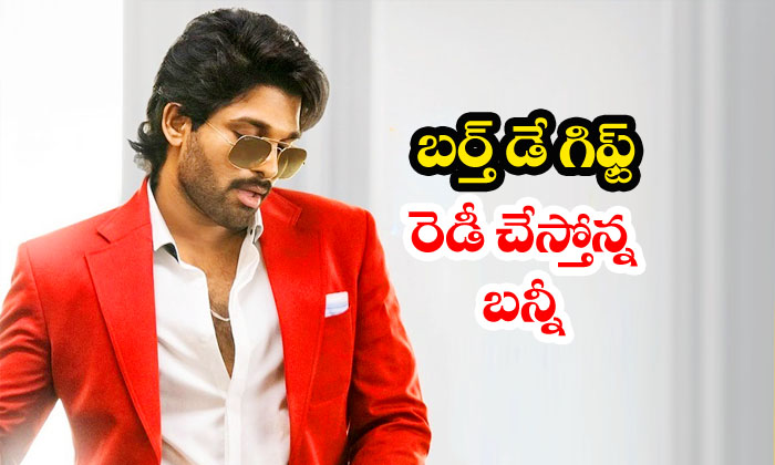 Allu Arjun To Give Birthday Surprise