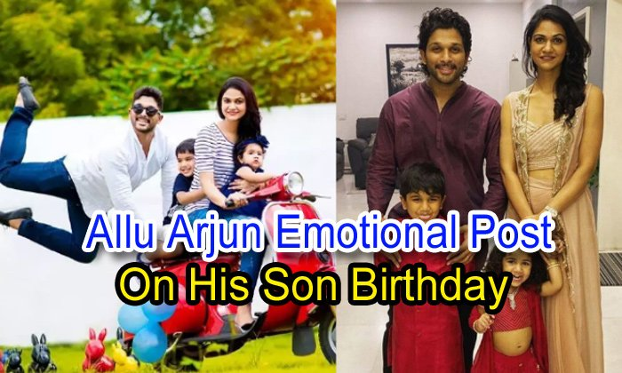 Allu Arjun's Emotional Post On His Son Birthday