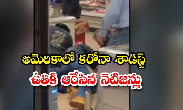 American Corona Patient Spit On Grocery