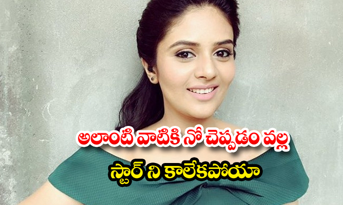 Anchor Sreemukhi Not Interested Movies