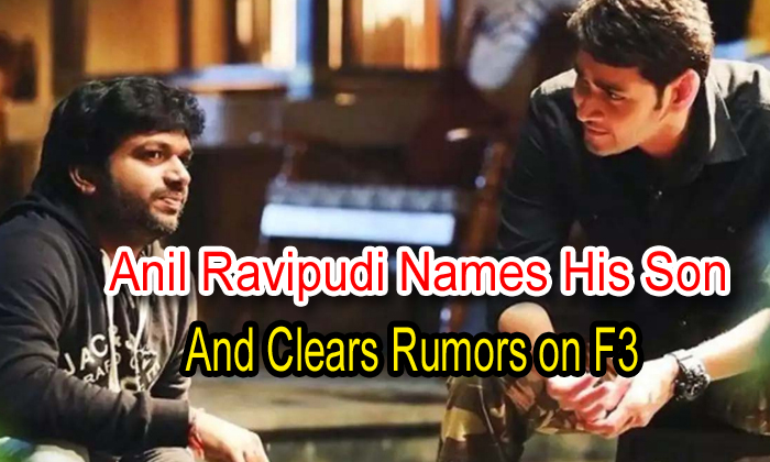 Anil Ravipudi Names His Son And Clears Rumors On 'f3'