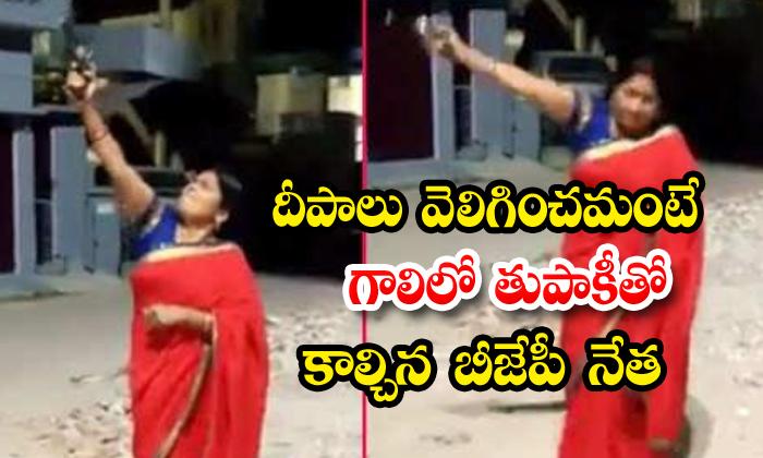 Corona Virus India Lock Down Lights Off Narendra Modi Manju Tiwari Bjp Women