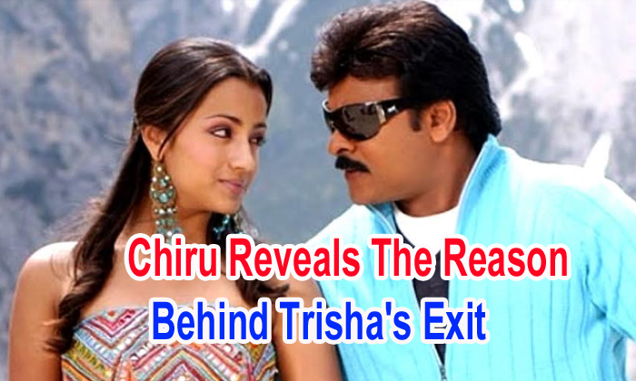 Chiru Reveals The Reason Behind Trisha's Exit