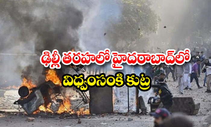 Flash Protests Held In Hyderabad Against Delhi Violence