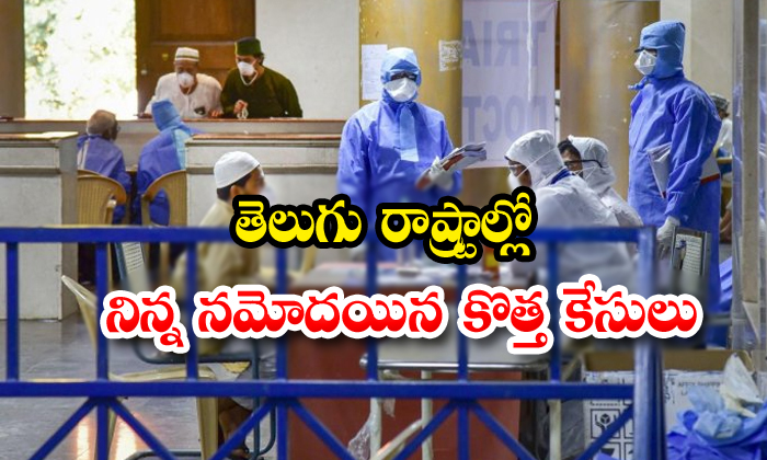 Corona Virus India Lock Down Ap Corona Virus Telangana Corona Virus Kurnool