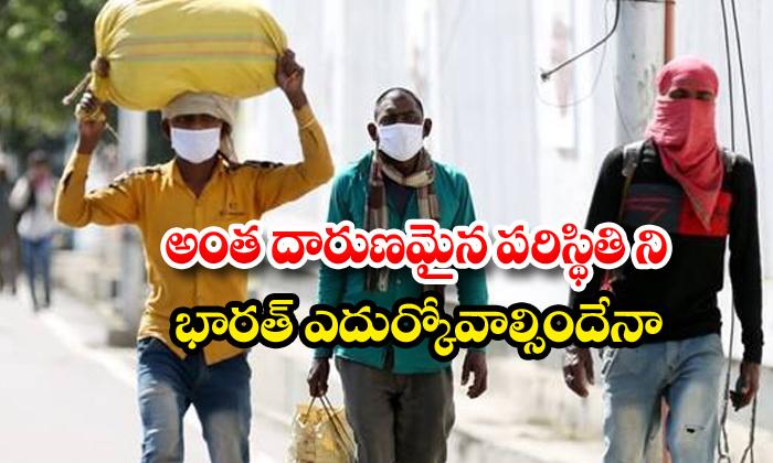 TeluguStop.com - Indian Economy Situation Employees Corona Effect