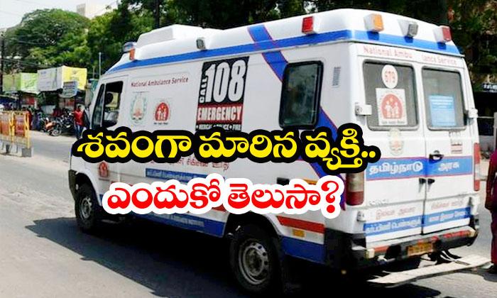 Corona Virus Lock Down Ambulance Dead Body Kashmir