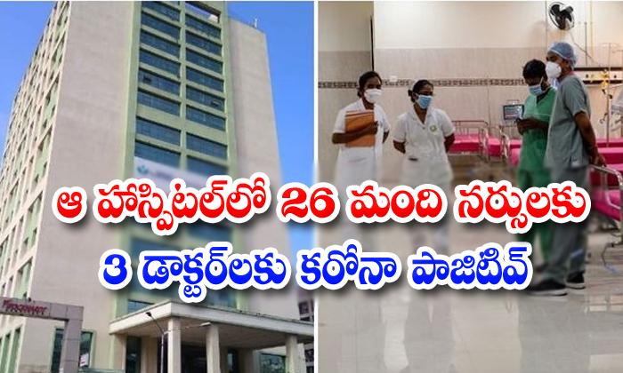 India Corona Positive India Lock Down Maharastra Maharastra Wokard Hospital Mumbai