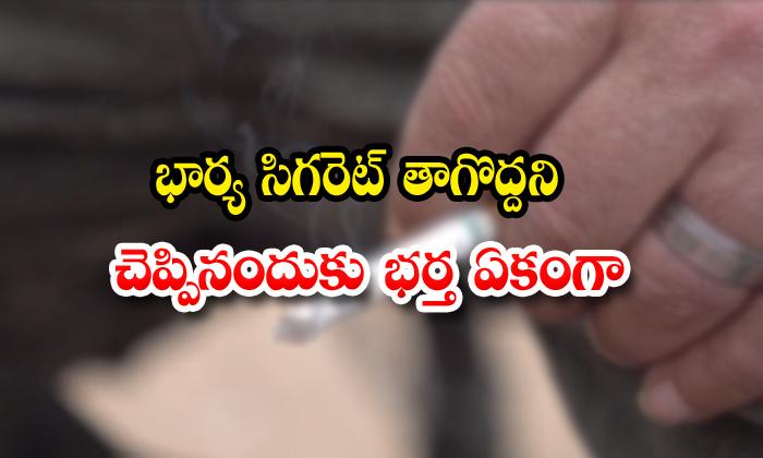 Smoking Cigarettes Chennai Man Commits Suicide Chennai Crime News