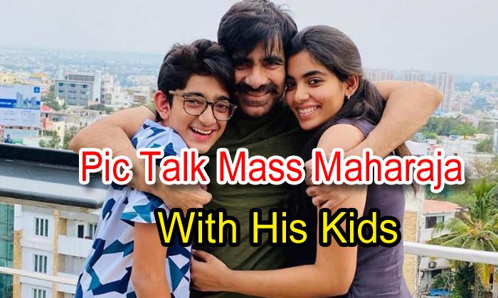 Pic Talk: Mass Maharaja With His Kids