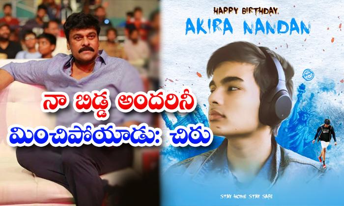 Akira Nandan Birthday Wishes Megastar Chiranjeevi Pawan Kalyan Varun Tej