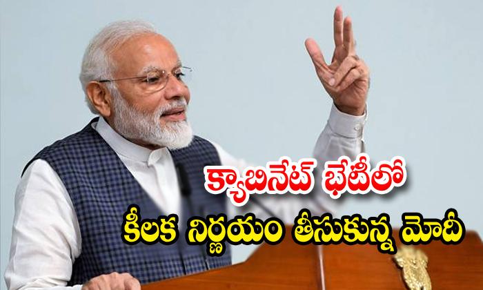 Narendra Modi India Corona Virus India Lock Down Mp Central Ministers