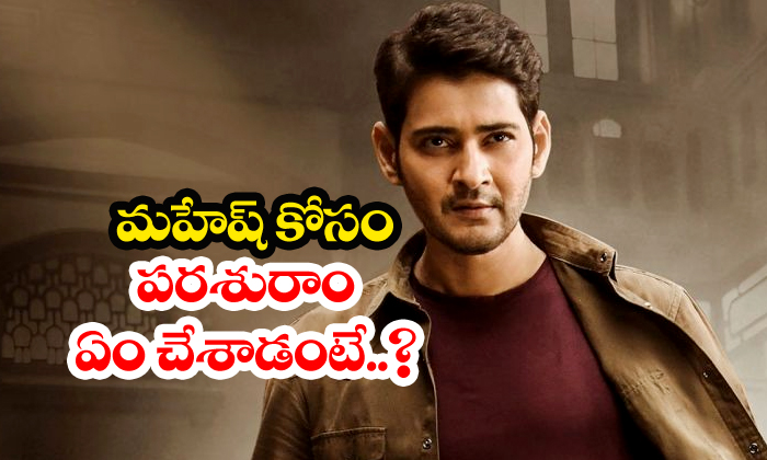 Parasuram Mailed Entire Script To Mahesh Babu